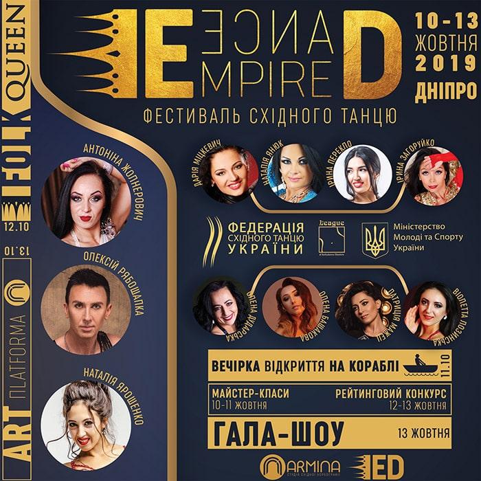Dance Empire Festival