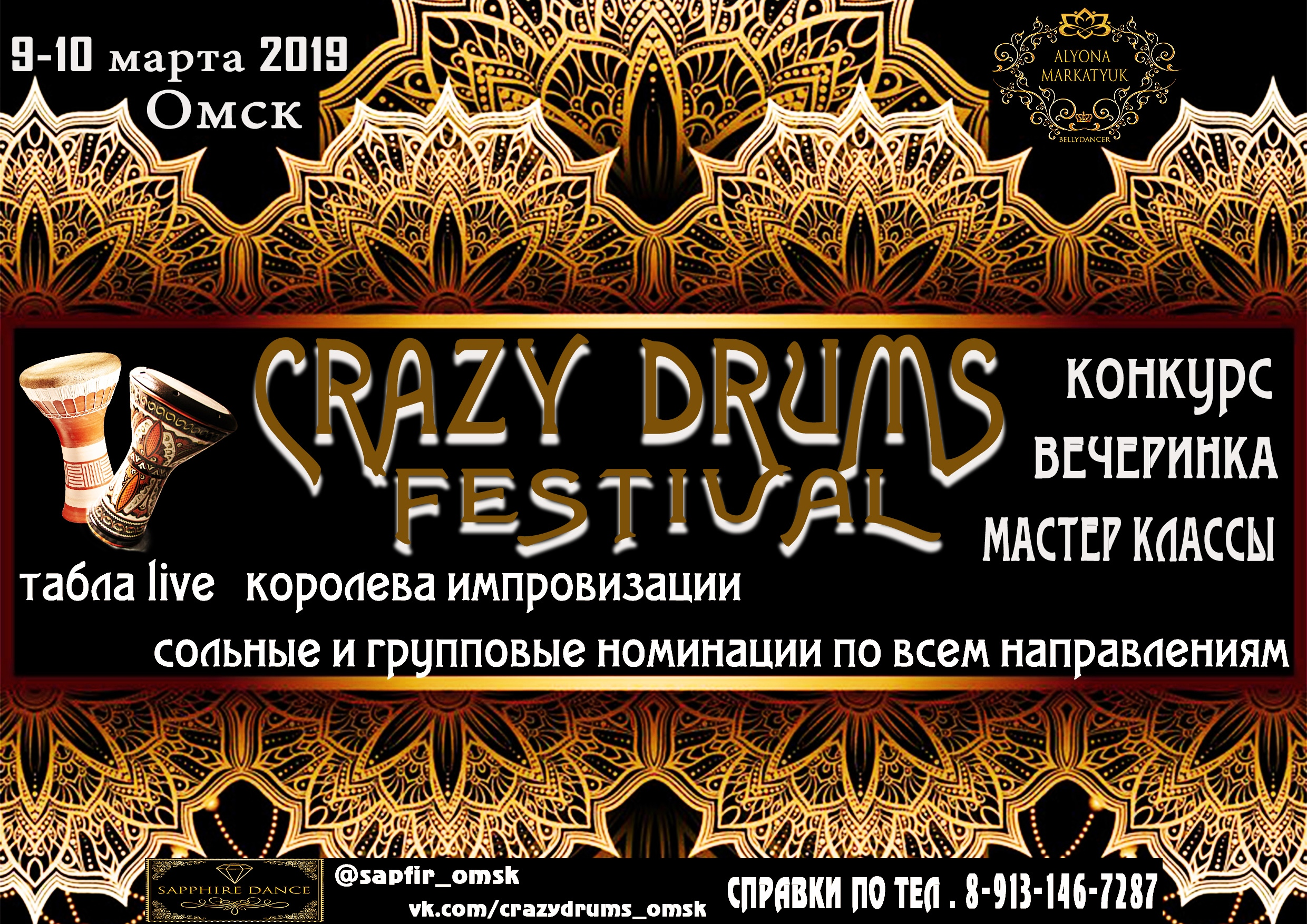 Фестиваль Crazy Drums