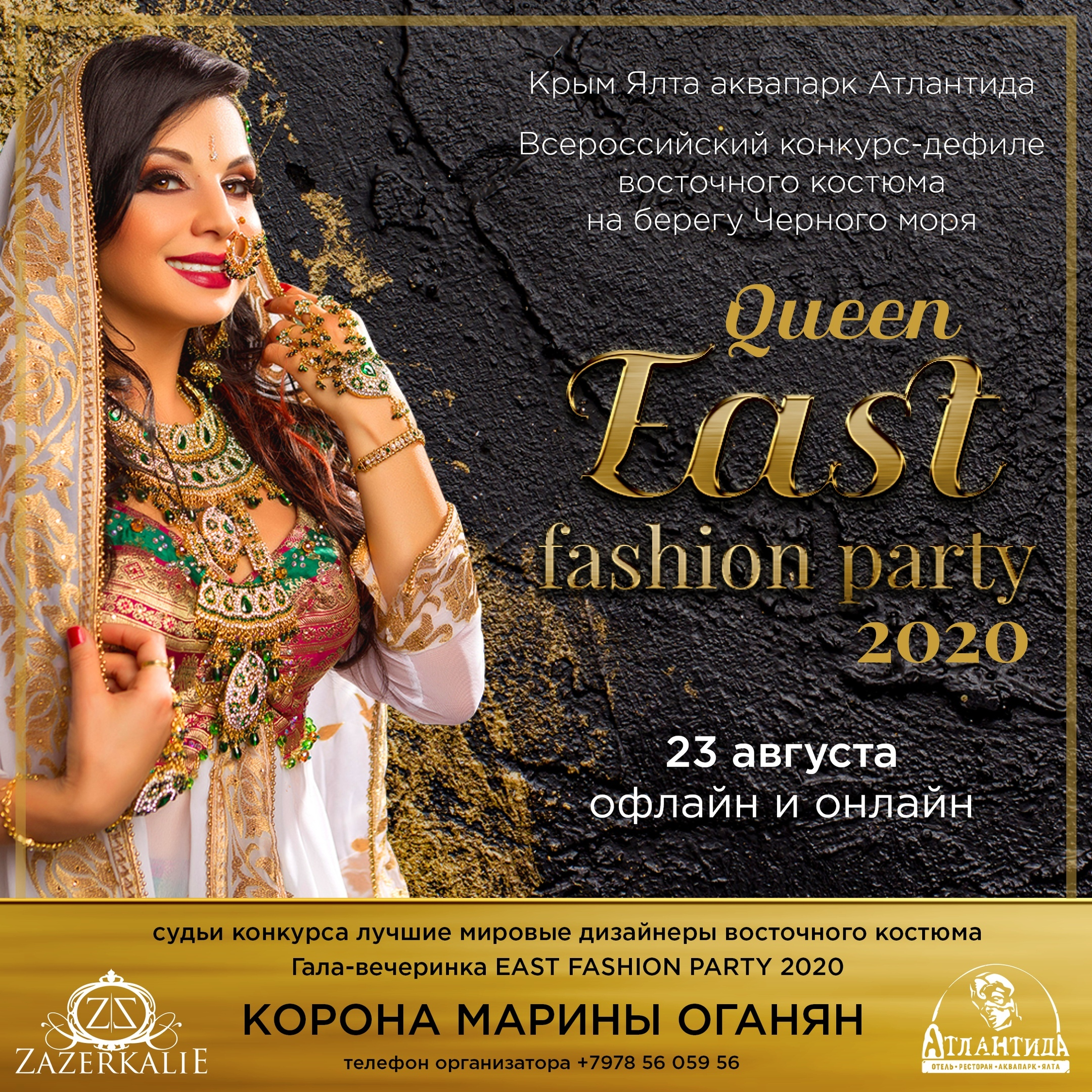 Queen East Fashion Party 2020 Онлайн