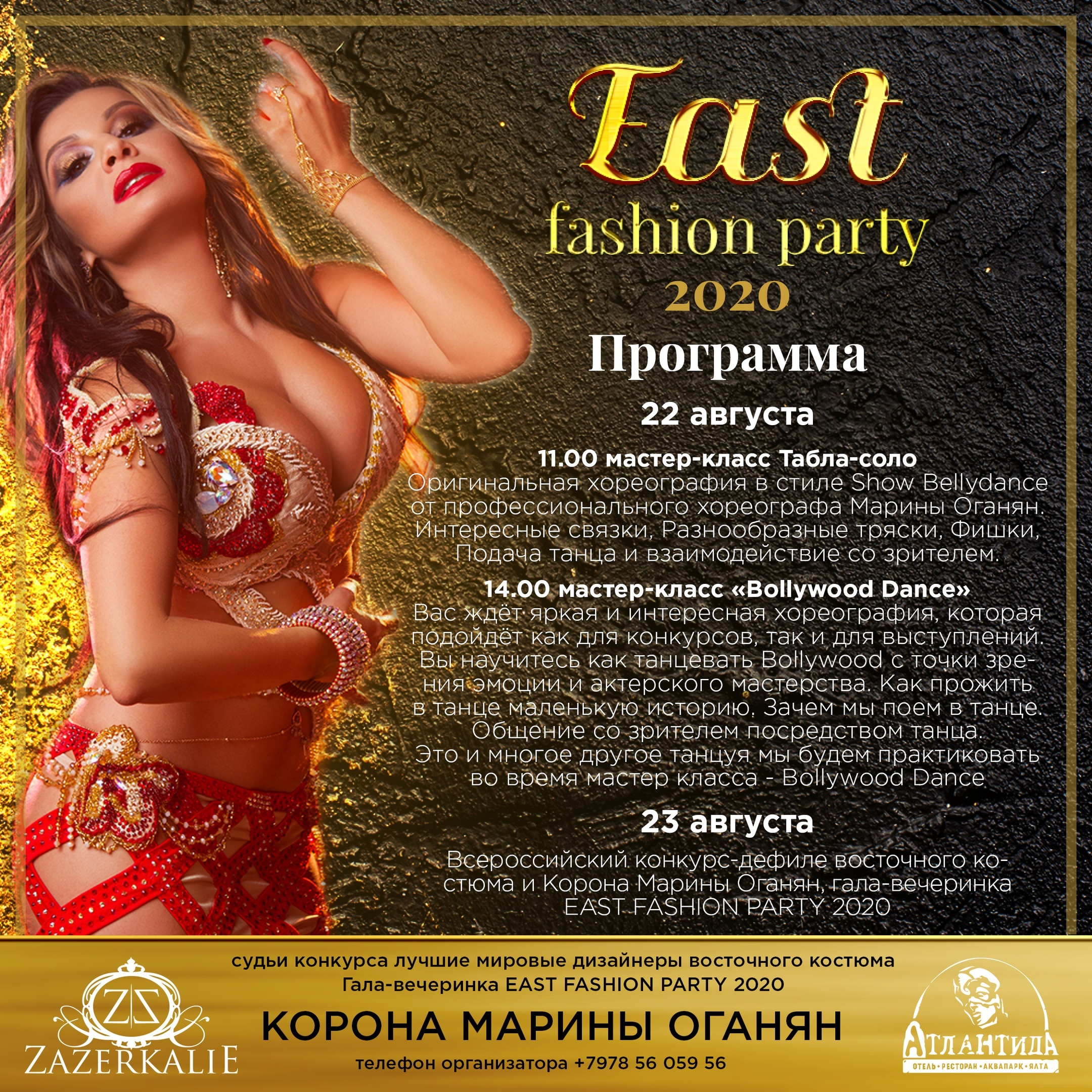 Queen East Fashion Party 2020 конкурс-дефиле